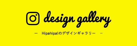 Hipahipa!のデザインギャラリー